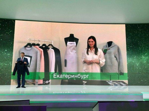 Герман Греф на годовом собрании акционеров провел интерактив с выпускницей «Бизнес класса»