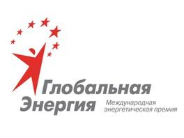 Мега-премия из России: «Глобальная энергия» — в списке выдающихся наград