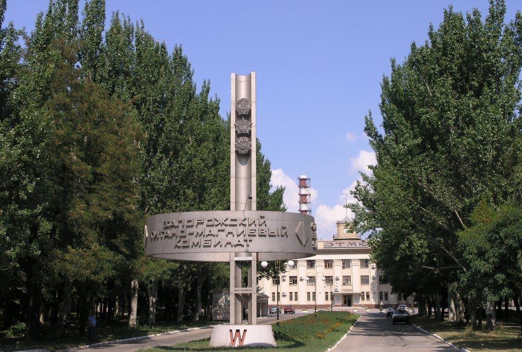 Запорожский титано-магниевый комбинат вернули государству