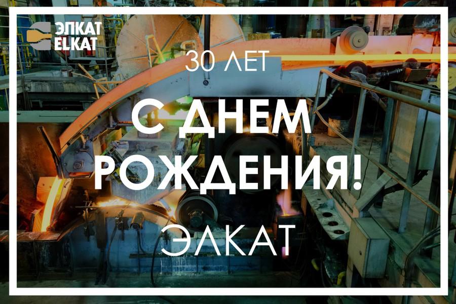 6 августа завод «Элкат» отпраздновал 30-е день рождение
