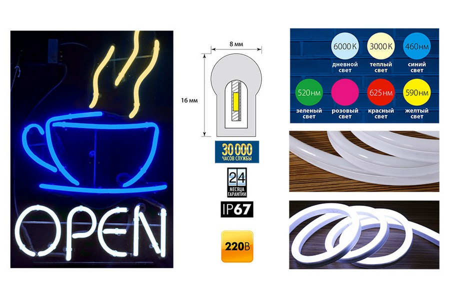 Uniel представляет цветной светодиодный гибкий неон ULS-N21 FLEX