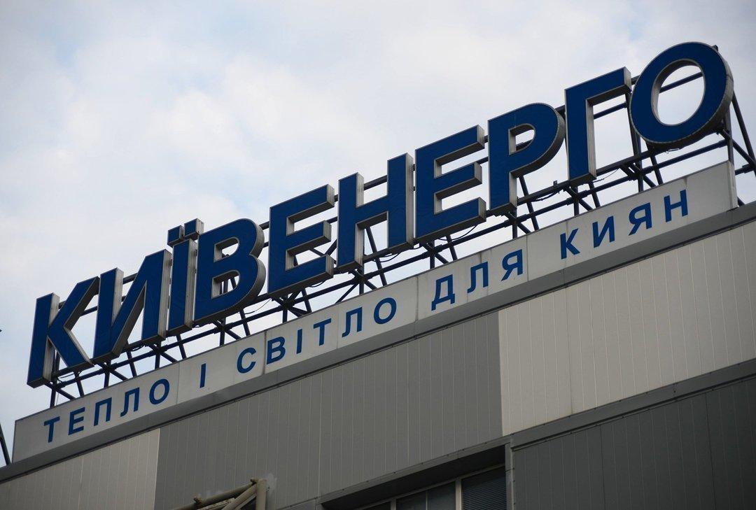 """Кабмин решит проблему с частью долга перед """"Киевэнерго"""""""