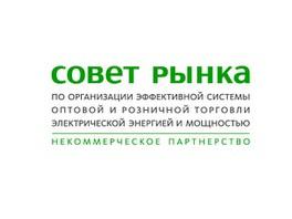 В состав Ассоциации «НП Совет рынка» приняты шесть компаний
