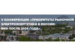 Участники «НП Совет рынка» обсудят развитие генерации на основе ВИЭ после 2024 года