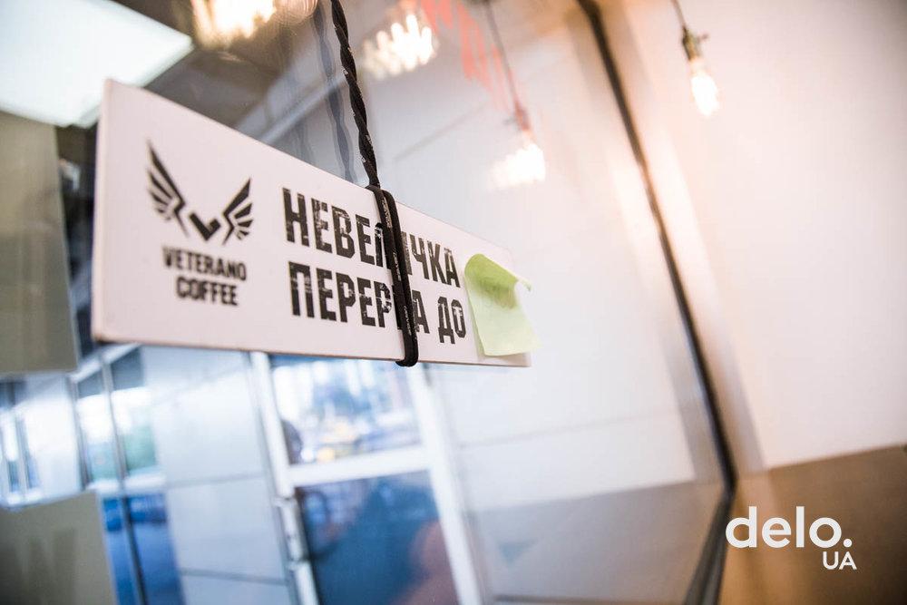 Як відкрити кавовий бізнес в умовах високої конкуренції — приклад Veterano Coffee