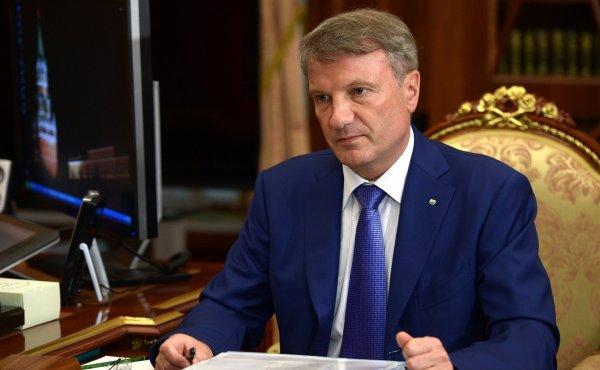 Глава Сбербанка оценил уровень закредитованности россиян