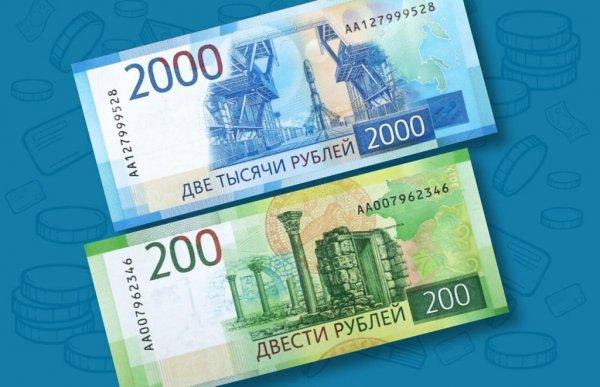 Российские банкоматы не принимают новые банкноты в 200 и 2000 рублей