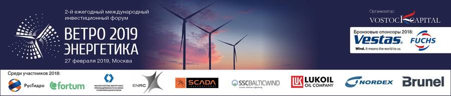27 февраля в Москве состоится 2-ой международный инвестиционный Форум «Ветроэнергетика 2019»