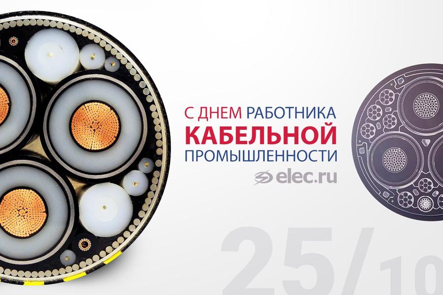 «Элек.ру» поздравляет работников кабельной промышленности!