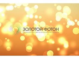 Евразийская светотехническая премия «Золотой Фотон» объявляет о старте второго сезона