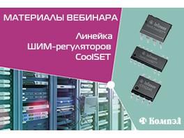 Компания КОМПЭЛ провела вебинар, посвященный линейке ШИМ-регуляторов CoolSET