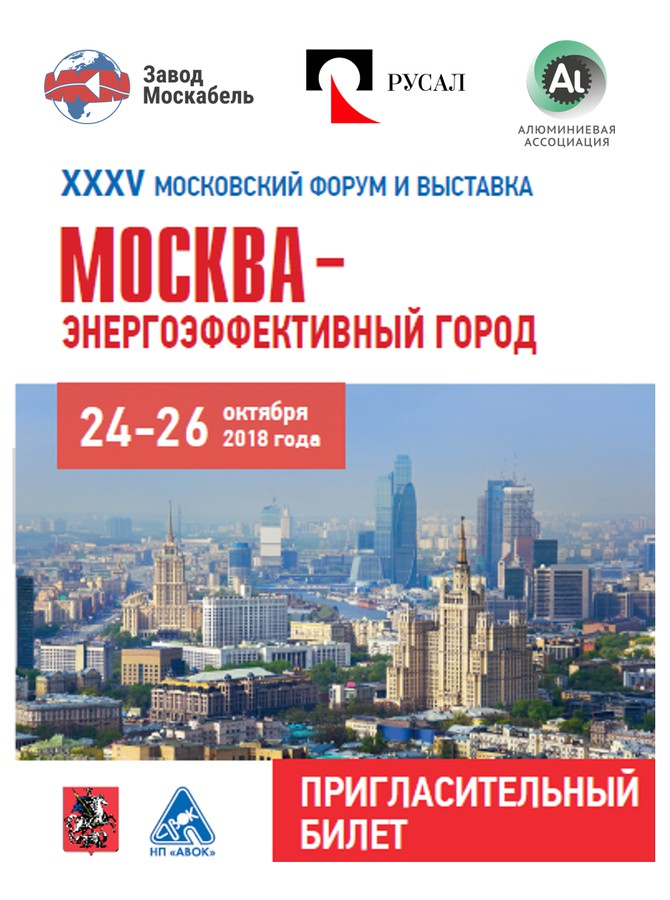Москва, встречай! «Москабельмет» — для энергоэффективного города