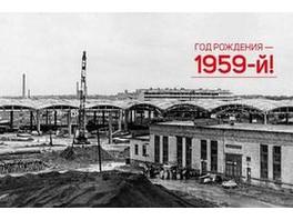 19 ноября 1959 года утвержден Устав Великолукского завода высоковольтной аппаратуры (ВЗВА)