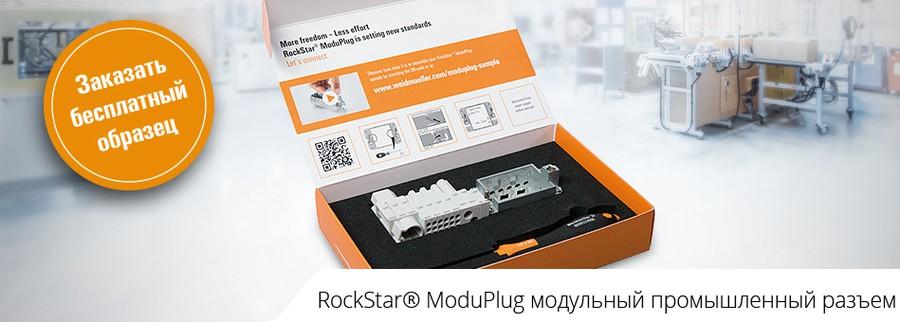RockStar® ModuPlug задает новый стандарт соединений: больше свободы – меньше усилий