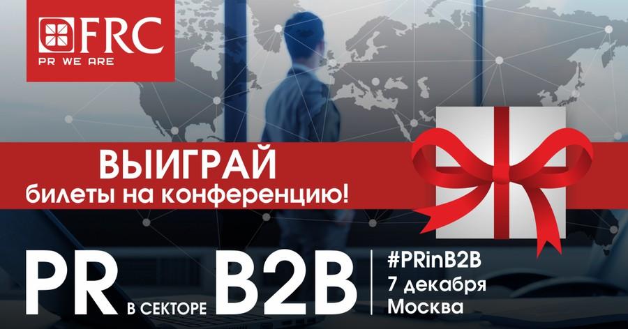 Выиграйте билеты на кейс-конференцию «PR в секторе В2В»