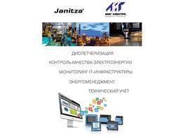ООО «МИГ Электро» представляет новую брошюру JANITZA