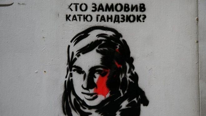ЕС предлагает создать международную комиссию для расследования дела Гандзюк