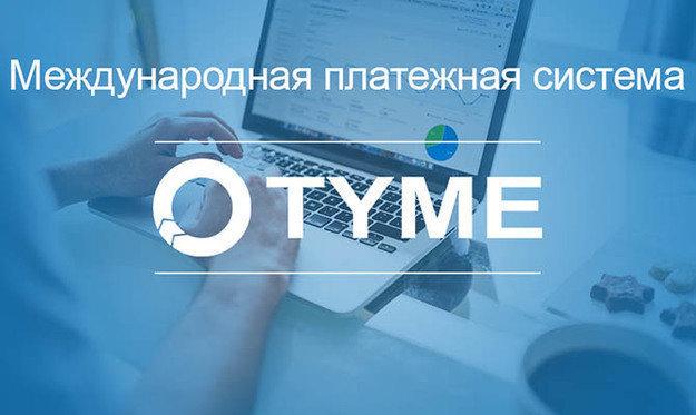 Платежная система TYME хочет вернуть лицензию в Украине через суд