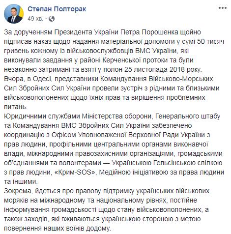 Плененные РФ у Керченского пролива моряки получат компенсацию