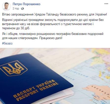 Таиланд отменил визы для украинцев