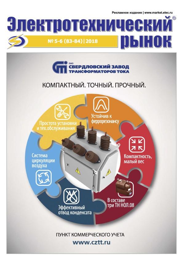 Итоговый номер «Электротехнического рынка» на главных отраслевых выставках страны