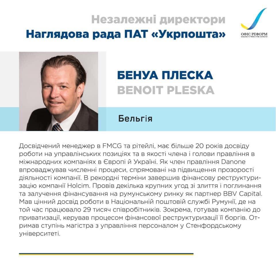 """Бельгиец Плеска избран главой набсовета """"Укрпошты"""""""
