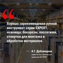 «МЭЛ» оценил качество продукции EKF