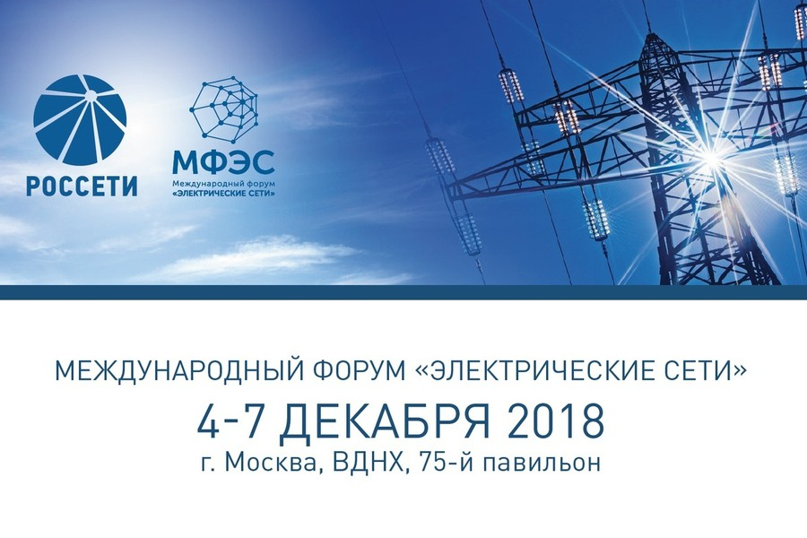 «Феникс Контакт РУС» приглашает на панельную дискуссию в рамках международного форума «Электрические сети»