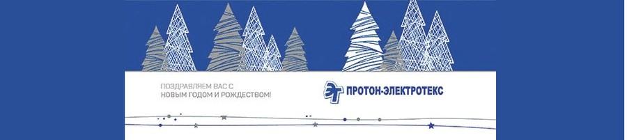 Новогоднее поздравление от «Протон-Электротекс»!