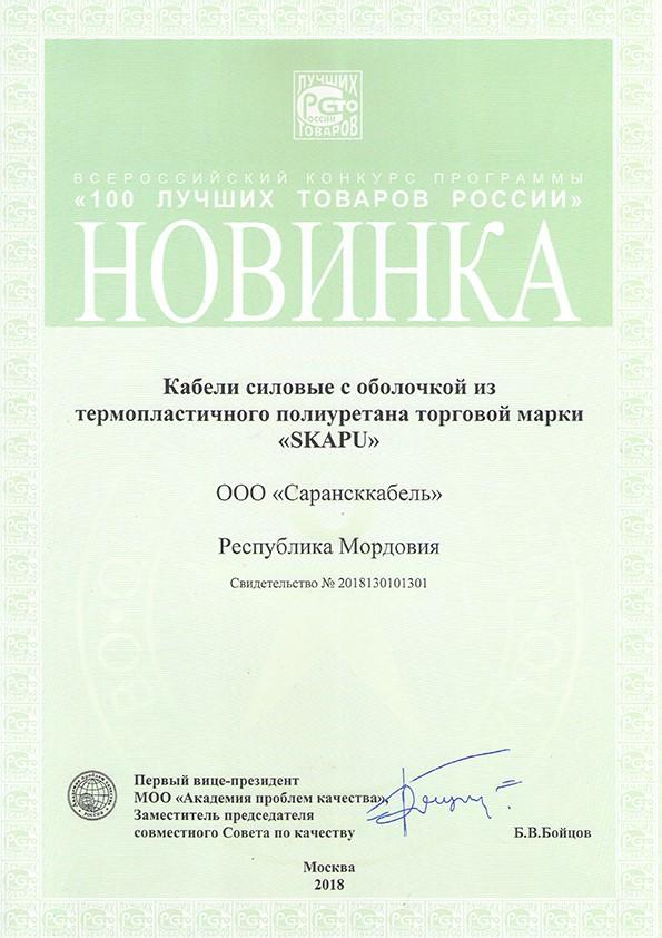«Сарансккабель» - лауреат конкурса «100 лучших товаров России»