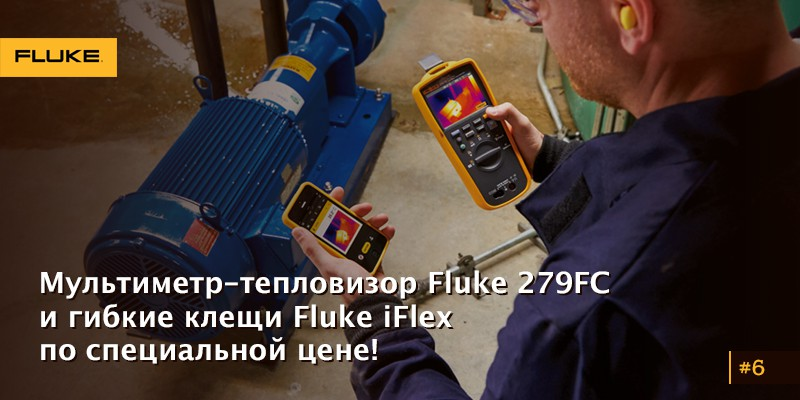 Компания Fluk представляет первый профессиональный мультиметр-тепловизор в наборе с гибкими клещами iFlex