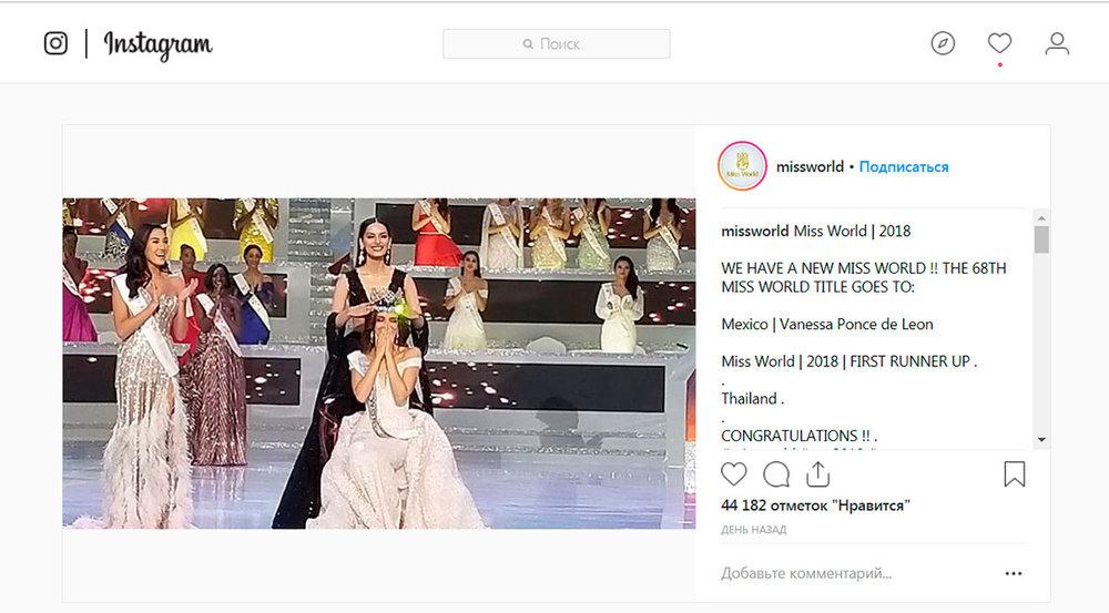 """Титул """"Мисс мира — 2018"""" достался мексиканке"""