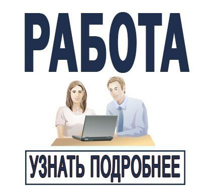 Где искать работу в Харькове?