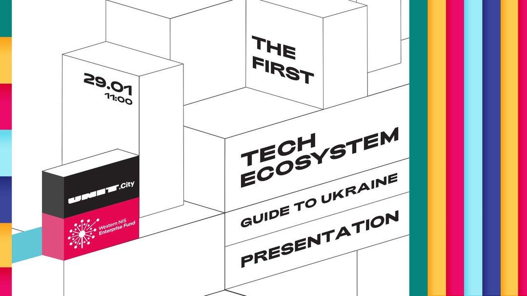 Презентация первого в Украине большого путеводителя по украинскому ИТ-индустрии