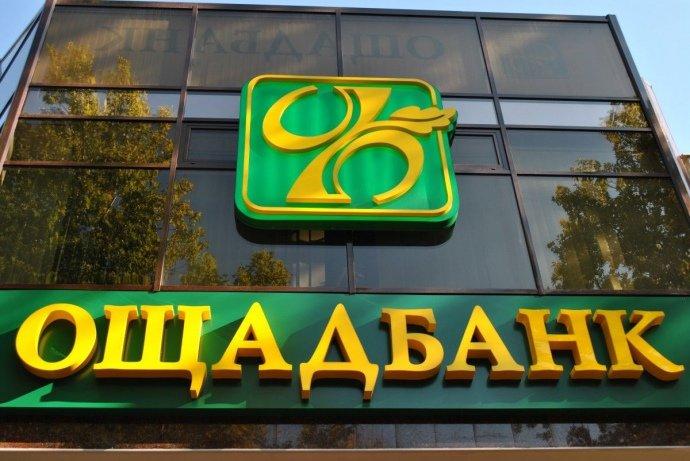 """России насчитали $5 млн штрафа — """"Ощадбанк"""""""