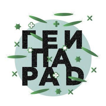 EQ Time: Пять лучших мероприятий Киева в уикенд 26-27 января