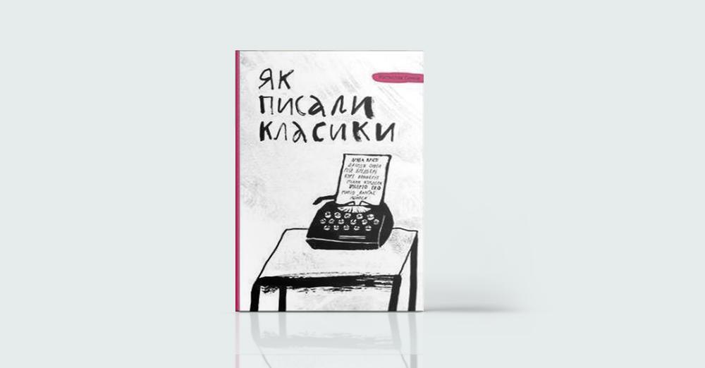Зараз у мережі: 7 книжок для успіху в цифрову добу