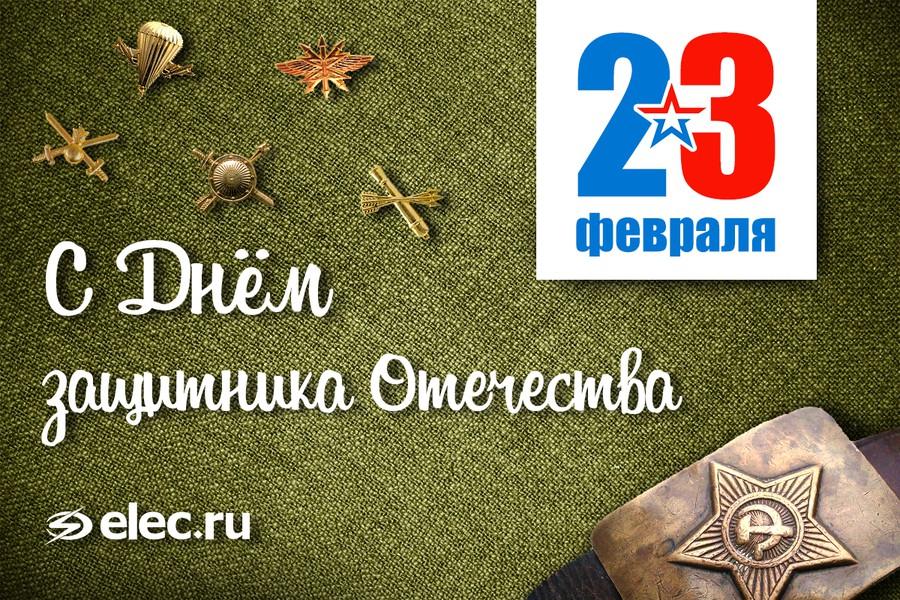 Elec.ru поздравляет с Днём защитника Отечества