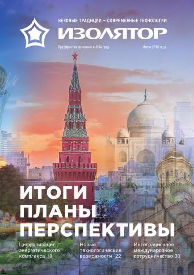 Вышел в свет очередной номер журнала «Изолятор»