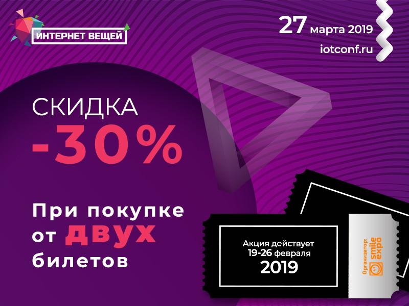 В честь Дня защитника Отечества билеты на конференцию «Интернет вещей» со скидкой 30%