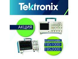 Акция на осциллографы Tektronix серий TBS1000, TBS1000B-EDU и TBS2000!
