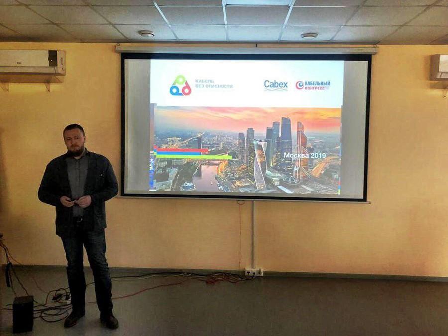 Во встрече принял участие Владимир Кашкин, заместитель генерального директора НП «Международная ассоциация «Электрокабель»