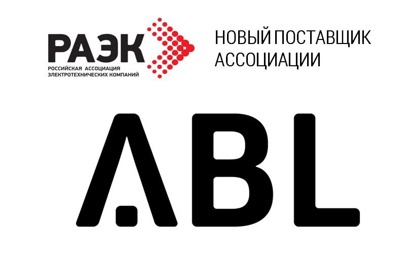 Компания ABL стала поставщиком РАЭК