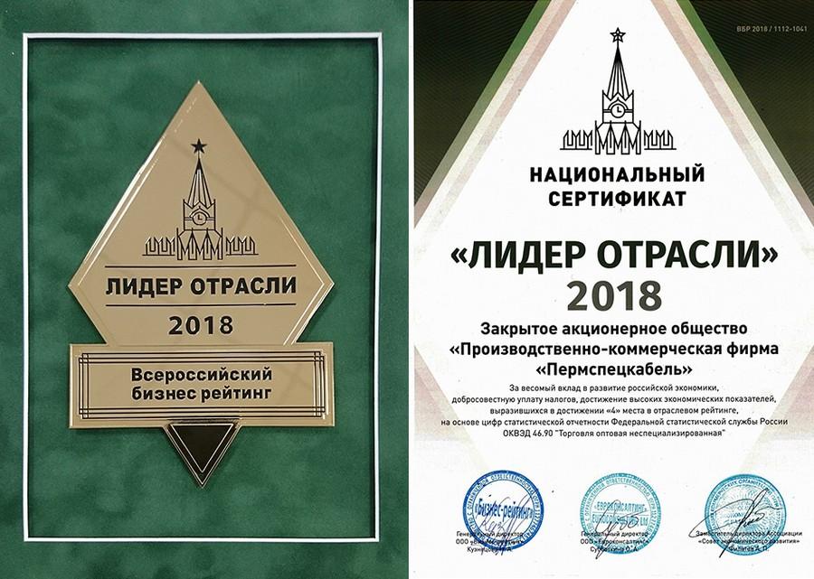 «Пермспецкабель» награжден статус-званием «Лидер Отрасли 2018»