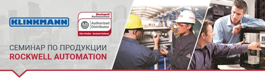 Klinkmann приглашает на бесплатный семинар Rockwell Automation и Allen-Bradley 26 марта в Санкт-Петербурге