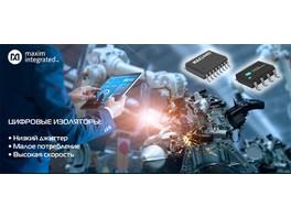 На склад КОМПЭЛ поступили новые серии цифровых изоляторов от Maxim Integrated