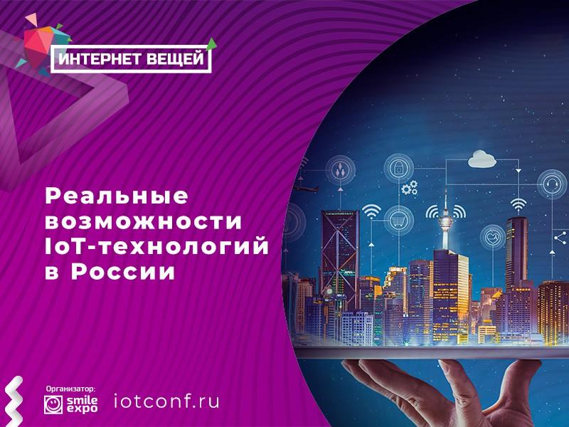 Как реально применить технологию IoT в бизнесе и городской инфраструктуре ответят на форуме «Интернет вещей»
