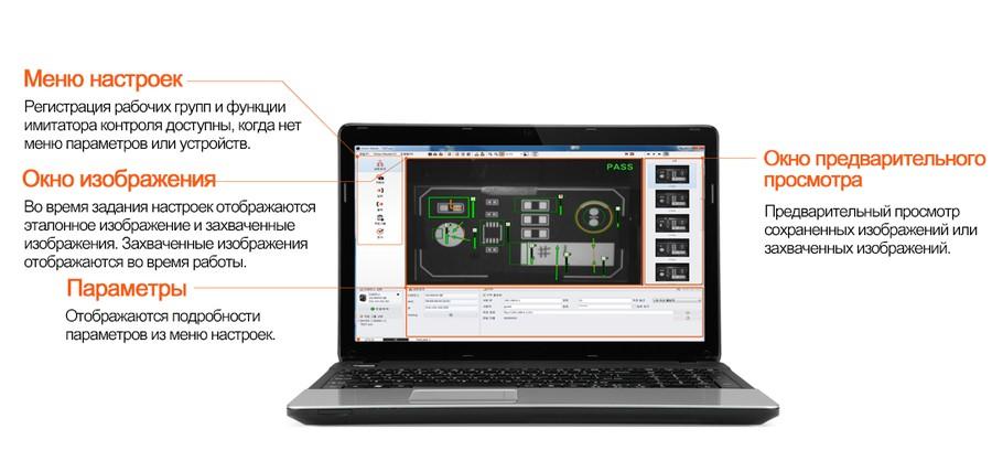 Для датчика предоставляется бесплатное программное обеспечение (Vision Master)