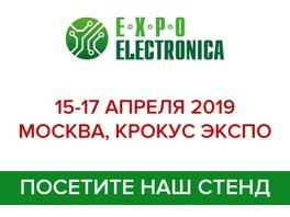 «АВИ Солюшнс» приглашает на выставку ExpoElectronica-2019