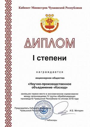 По итогам года НПО «Каскад» вырвалось в тройку лидеров в экономических соревнованиях, заслужив диплом I степени.